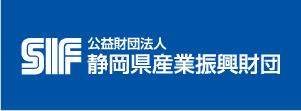 公益財団法人 静岡県産業振興財団