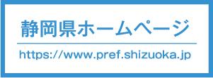 静岡県ホームページ https://www.pref.shizuoka.jp