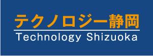 テクノロジー静岡 Technology Shizuoka