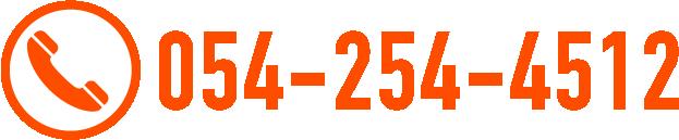 054-254-4512