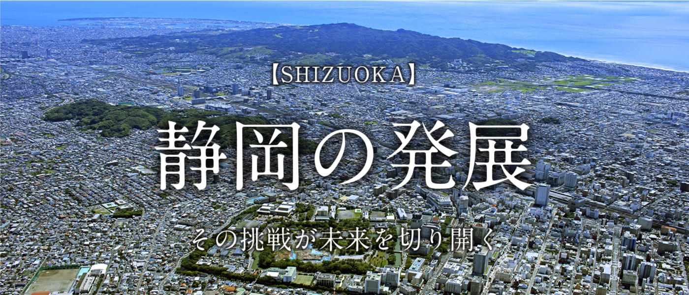 静岡の発展 その挑戦が未来を切り開く